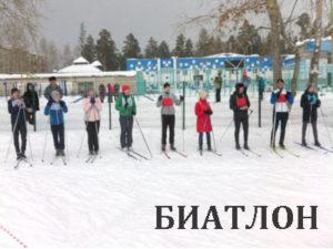 Школьный биатлон