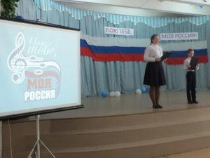 Пою тебе, моя Россия!