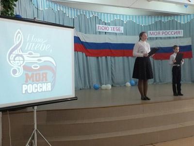 Пою тебе Россия!