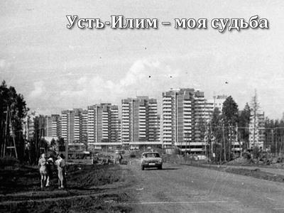 Усть-Илим – моя судьба