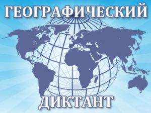 Географический диктант