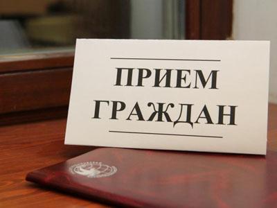 Всероссийский приём граждан