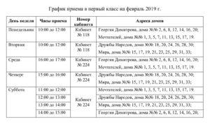 График приёма в 1 класс на февраль 2019 г.