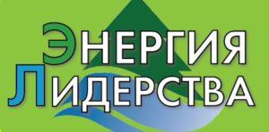 Логотип Энергия лидерства