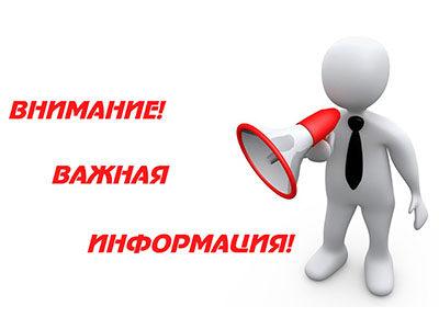 Внимание! Информация!
