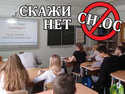 НЕТ СНЮС