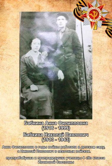 Бабкины Анна и Николай