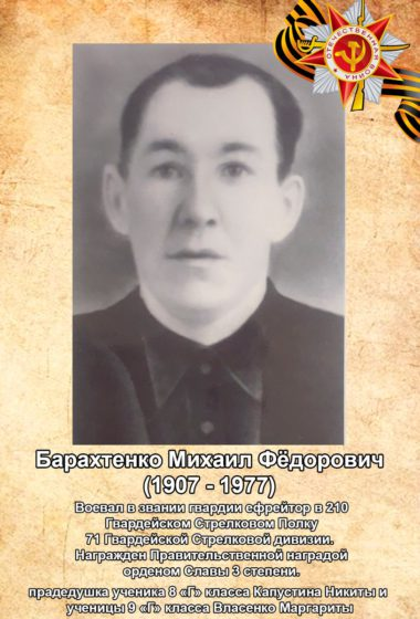 Барахтенко Михаил