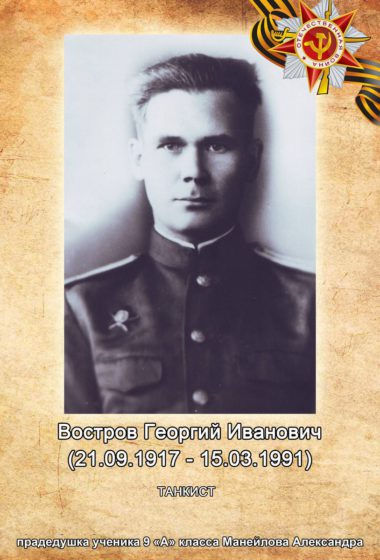 Востров Георгий