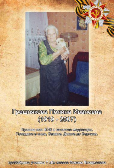 Грешнякова Полина