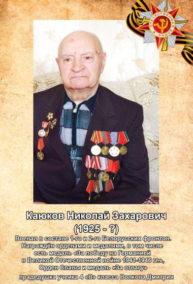 Каюков Николай