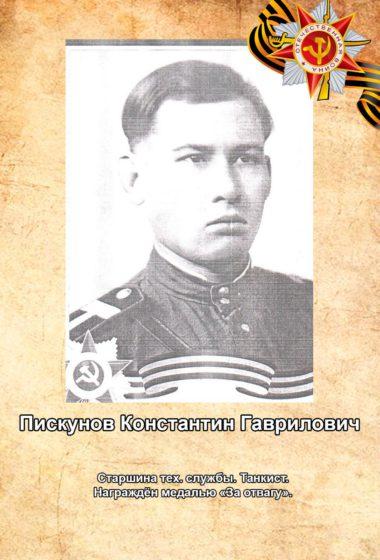 Пискунов Константин