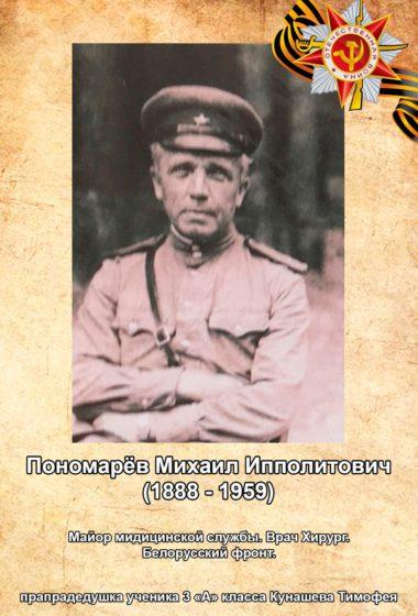 Пономарёв Михаил