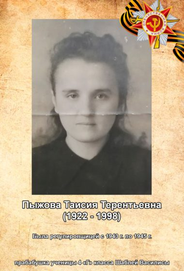 Пыжова Таисия