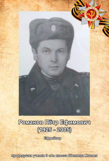 Романов Пётр