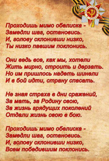 Стих 1