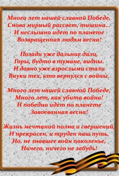 Стих 2