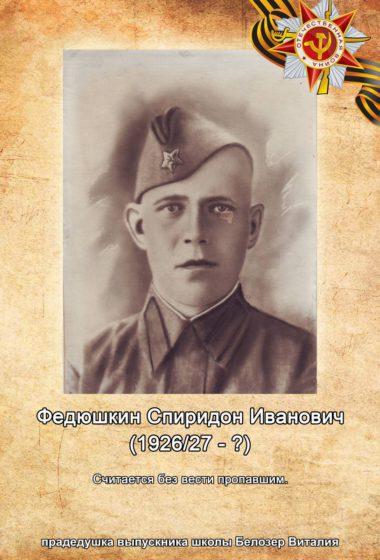 Федюшкин Спиридон