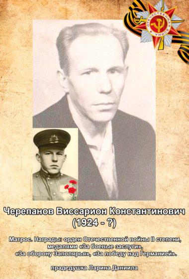 Черепанов Виссарион