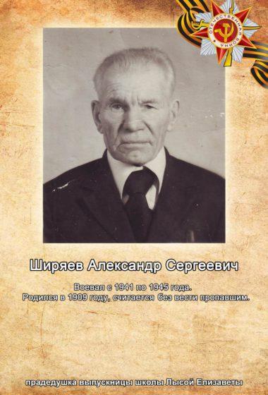 Ширяев Александр
