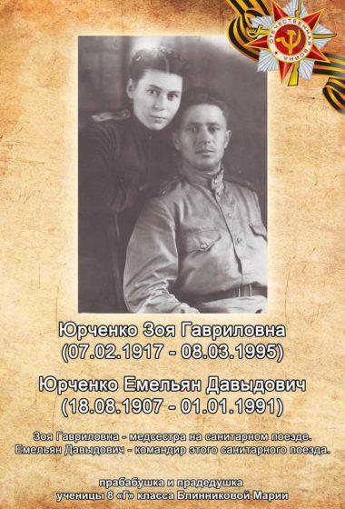Юрченко Зоя и Емельян