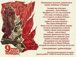 Поздравление 9 мая День Победы!
