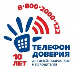Телефон доверия 10 лет