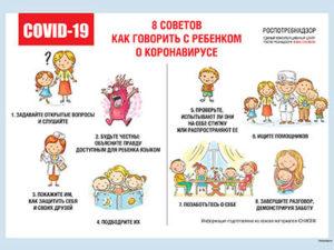 Советы для детей