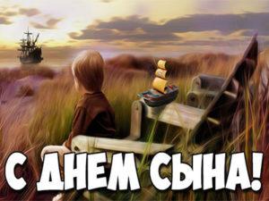 С Днём Сына