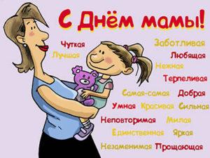 С Днём мамы!