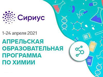 Сириус-2021